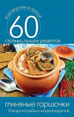 Неустановленный автор - Глиняные горшочки. Блюда из рыбы и морепродуктов