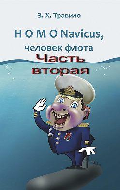 З. Травило - HOMO Navicus, человек флота. Часть вторая