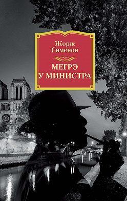 Жорж Сименон - Мегрэ у министра