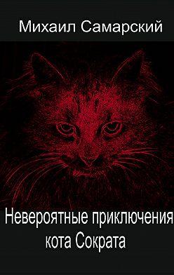Михаил Самарский - Невероятные приключения кота Сократа
