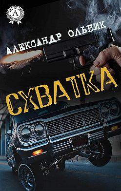 Александр Ольбик - Схватка