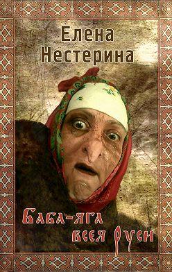 Елена Нестерина - Баба Яга всея Руси