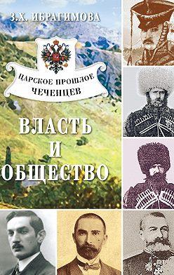 Зарема Ибрагимова - Царское прошлое чеченцев. Власть и общество