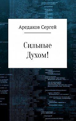 Сергей Аредаков - Сильные Духом!
