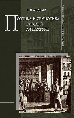 Нина Меднис - Поэтика и семиотика русской литературы