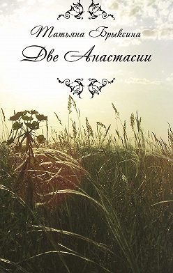 Татьяна Брыксина - Две Анастасии