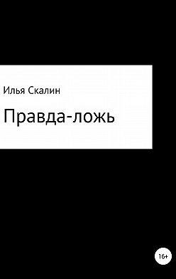 Илья Скалин - Правда-ложь