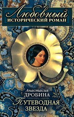 Анастасия Дробина - Путеводная звезда