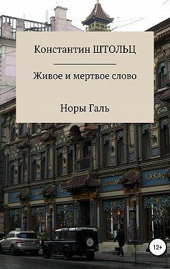 Константин Штольц - Живое и мертвое слово Норы Галь. Конспект для копирайтеров