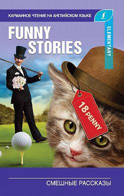 О. Генри - Смешные рассказы / The Funny Stories
