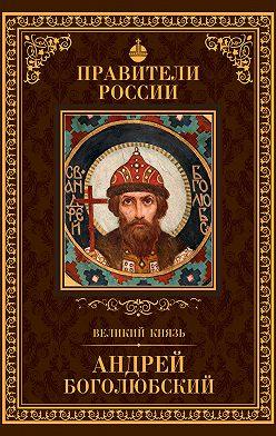Глеб Елисеев - Великий князь Андрей Боголюбский