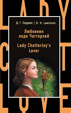 Дэвид Герберт Лоуренс - Любовник леди Чаттерлей / Lady Chatterley's Lover