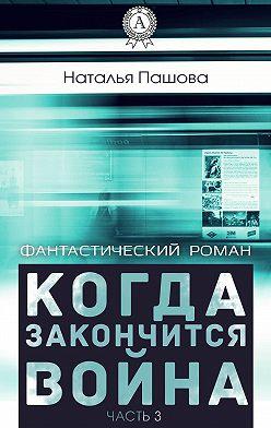 Наталья Пашова - Когда закончится война
