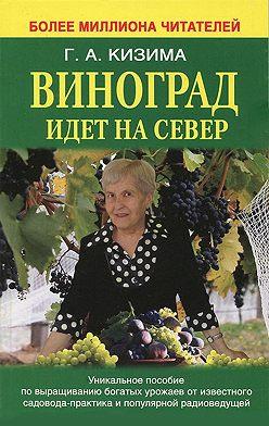 Галина Кизима - Виноград идет на Север