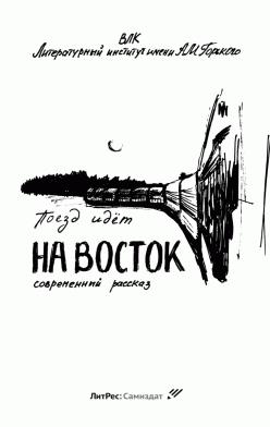 Галина Бурденко - Поезд идет на Восток (сборник)