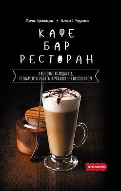 Алексей Рязанцев - Кафе, бар, ресторан. Ключевые стандарты, регламенты работы и управления персоналом