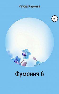 Рауфа Кариева - Фумония 6