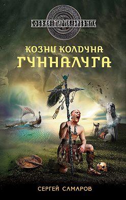 Сергей Самаров - Козни колдуна Гунналуга