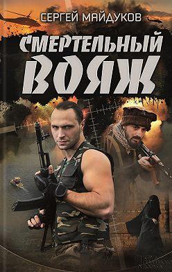 Сергей Майдуков - Смертельный вояж