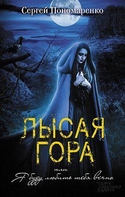 Сергей Пономаренко - Лысая гора, или Я буду любить тебя вечно