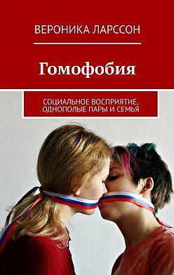 Вероника Ларссон - Гомофобия. Социальное восприятие, однополые пары и семья