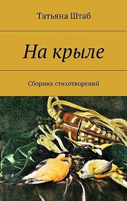 Татьяна Штаб - Накрыле. Сборник стихотворений