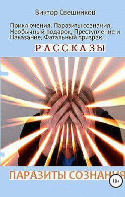 Виктор Свешников - Паразиты сознания