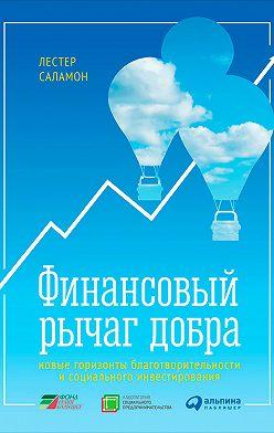 Лестер Саламон - Финансовый рычаг добра: Новые горизонты благотворительности и социального инвестирования