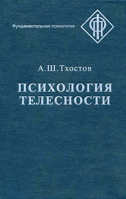 Александр Тхостов - Психология телесности