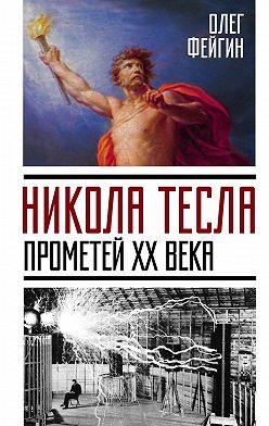 Олег Фейгин - Никола Тесла. Прометей ХХ века