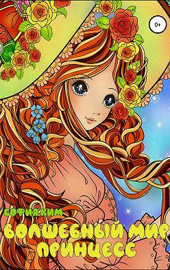 София Ким - Волшебный мир принцесс. Раскраска для детей и взрослых