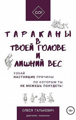 Олеся Галькевич - Тараканы в твоей голове и лишний вес