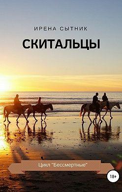 Ирена Сытник - Скитальцы