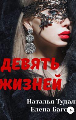 Наталья Тудаль - Девять жизней