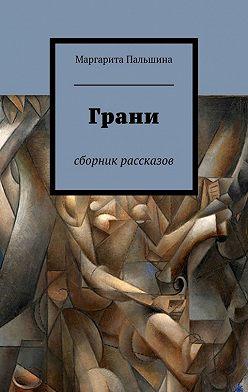 Маргарита Пальшина - Грани. Сборник рассказов