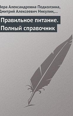 Вера Подколзина - Правильное питание. Полный справочник