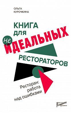 Ольга Курочкина - Ресторан: работа над ошибками