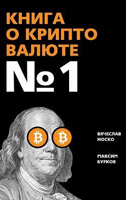 Вячеслав Носко - Книга о криптовалюте № 1