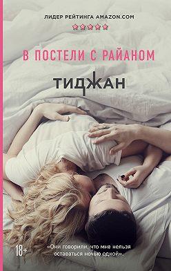 Тиджан - В постели с Райаном