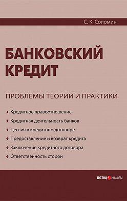 Сергей Соломин - Банковский кредит: проблемы теории и практики
