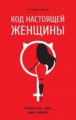 Екатерина Гурская - Код настоящей женщины
