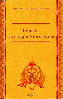 Народное творчество (Фольклор) - Вишап, сын царя Чинмачина