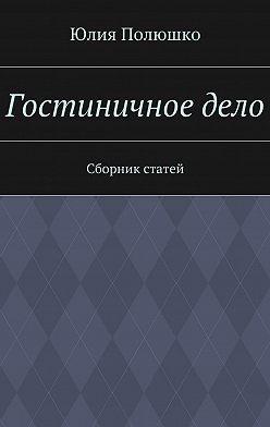 Юлия Полюшко - Гостиничноедело
