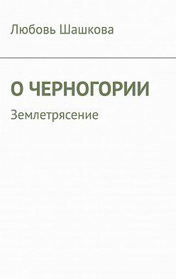 Любовь Шашкова - ОЧерногории. Землетрясение