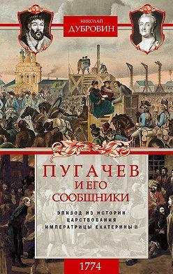 Николай Дубровин - Пугачев и его сообщники. 1774 г. Том 2