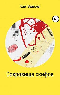 Олег Велесов - Сокровища скифов