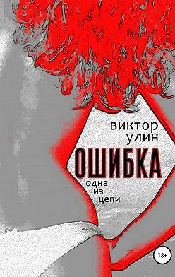 Виктор Улин - Ошибка