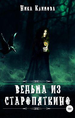 Ника Климова - Ведьма из Старопяткино