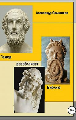 Александр Сальников - Гомер разоблачает Библию