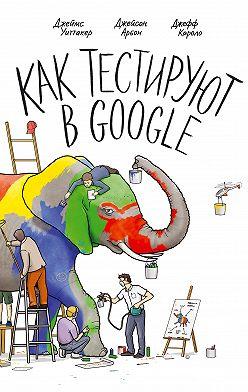 Джефф Каролло - Как тестируют в Google